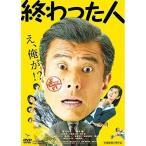 終わった人  DVD