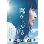 Yahoo!サプライズweb【大特価セール】 DVD/邦画/幕が上がる