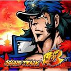 ★CD/ゲーム・ミュージック/押忍!番長3 SOUND TRACK
