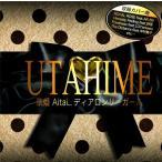 Yahoo!サプライズweb【大特価セール】 CD/オムニバス/歌姫〜Aitai...ディアロンリーガール
