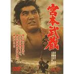 Yahoo!サプライズweb【大特価セール】 DVD/邦画/宮本武蔵 (廉価版)