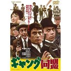 DVD/邦画/ギャング同盟