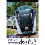 ★DVD/鉄道/E353系 特急スーパーあずさ 4K撮影作品 松本〜新宿