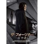 「【取寄商品】DVD/洋画/ザ・フォーリナー/復讐者 (通常版)」の画像