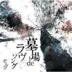 CD/ぞんび/墓場 de ラヴソング (通常盤)