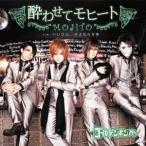 CD/ゴールデンボンバー/酔わせてモヒート (エンハンスドCD) (通常盤)