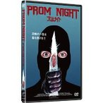 DVD/洋画/プロムナイト