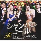 CD/マルブ feat.中西久美/シャンパンコール