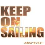 ★CD/みならいモンスター/Keep on sailing 〜夢に向かって〜
