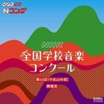 CD/����/��83��(ʿ��28ǯ��) NHK����ع����ڥ���������