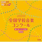 CD/教材/第85回(平成30年度) NHK全国学校音楽コンクール課題曲