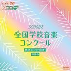 CD/教材/第86回(2019年度) NHK全国学校音楽コンクール課題曲