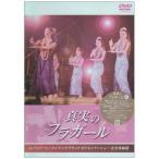 DVD/趣味教養/真実のフラガール スパリゾートハワイアンズ グランドポリネシアンショー完全収録版