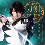 ▼CD/刀剣男士team新撰組 with 蜂須賀虎徹/ユメひとつ (CD+DVD) (予約限定盤F)