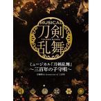 CD/����˻� formation of ��ɴǯ/�ߥ塼��������������� ����ɴǯ�λҼ鱴�� (��������A)