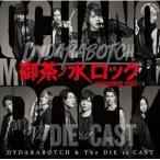 CD/DYDARABOTCH & The DIE is CAST/御茶ノ水ロック (CD+DVD)