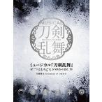 CD/刀剣男士 formation of つはもの/ミュージカル『刀剣乱舞』 ~つはものどもがゆめのあと~ (初回限定盤B)