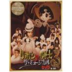 ミュージカル リボンの騎士 DVD