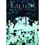 演劇女子部 ミュージカル LILIUM-リリウム 少女純潔歌劇-   DVD