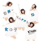 CD/℃-ute/世界一HAPPYな女の子 (通常盤)
