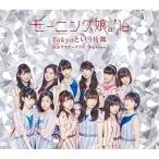 CD/モーニング娘。'16/泡沫サタデーナイト!/The Vision/Tokyoという片隅 (通常盤C)