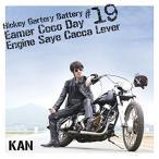 CD/KAN/弾き語りばったり #19 今ここでエンジンさえ掛かれば