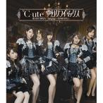 CD/℃-ute/夢幻クライマックス/愛はまるで静電気/Singing〜あの頃のように〜 (通常盤A)