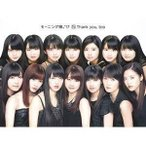 ▼CD/モーニング娘。'17/15 Thank you, too (CD+Blu-ray) (初回生産限定盤)