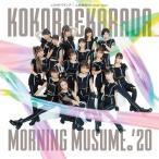CD/モーニング娘。'20/KOKORO&KARADA/LOVEペディア/人間関係No way way (CD+DVD) (初回生産限定盤SP)