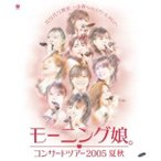 BD/モーニング娘。/コンサートツアー2005 夏秋 バリバリ教室〜小春ちゃんいらっしゃい!〜(Blu-ray)