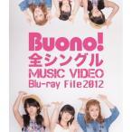 BD/Buono!/Buono! 全シングル MUSIC VIDEO Blu-ray Fi