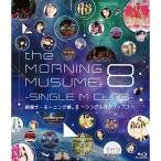 BD/モーニング娘。'14/映像 ザ・モーニング娘。8〜シングルMクリップス〜(Blu-ray) (本編Blu-ray+特典DVD)