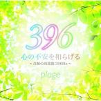 ��CD/plage/�����¤��¤餲������פμ��ȿ�396Hz��