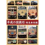 【取寄商品】DVD/鉄道/平成の国鉄形 特急車両編