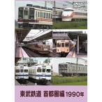 東武鉄道 首都圏編 1990年  DVD