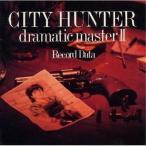 CD/オリジナル・サウンドトラック/シティーハンター ドラマティック・マスターII