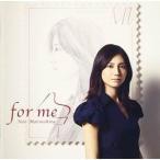 CD/松下奈緒/for me (通常盤)