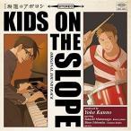 CD/菅野よう子/アニメ 坂道のアポロン オリジナル・サウンドトラック