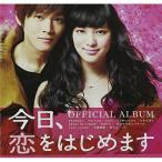 CD/オリジナル・サウンドトラック/映画「今日、恋をはじめます」オフィシャル・アルバム