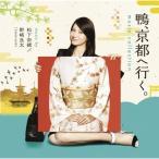 CD/松下奈緒/野崎良太(jazztronik)/鴨、京都へ行く。 ミュージックコレクション