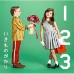 CD/いきものがかり/1 2 3〜恋がはじまる〜