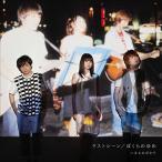 CD/いきものがかり/ラストシーン/ぼくらのゆめ