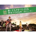 BD/いきものがかり/超いきものまつり2016 地元でSHOW!! 〜厚木でしょー!!!〜(Blu-ray) (Blu-ray+CD) (初回生産限定版)