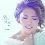 Yahoo!サプライズweb【大特価セール】 CD/柴田知美/I am…