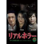 DVD/国内TVドラマ/リアルホラー叫