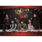 DVD/国内TVドラマ/「100万円の女たち」 DVD BOX (本編ディスク4枚+特典ディスク1枚)