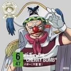 """CD/バギー(千葉繁)/ONE PIECE ニッポン縦断! 47クルーズCD in 山形 バギー the """"CHERRY BOMB"""""""