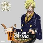 CD/サンジ(平田広明)/ONE PIECE ニッポン縦断! 47クルーズCD in 千葉 GO!GO!CHIBANG!