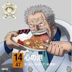 CD/モンキー・D・ガープ(中博史)/ONE PIECE ニッポン縦断! 47クルーズCD in 神奈川 心の港