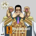 CD/ボルサリーノ(石塚運昇)/ONE PIECE ニッポン縦断! 47クルーズCD in 栃木 YELLOW LIGHT